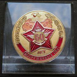 URSS : médaille sur bloc de résine des 60 année des forces armées diamètre 8 cm (C208)