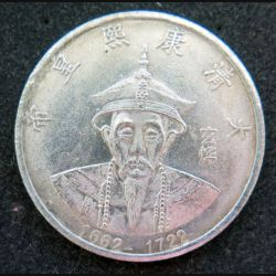 Jeton de la Dynastie des empereurs Qing Kangxi 1662 -1722 Cupronickel 38 mm
