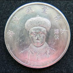 Jeton de la Dynastie des empereurs Qing Xuantong 1909 -1911 Cupronickel 38 mm