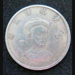 Jeton de la Dynastie des empereurs Qing Qianlong 1736 -1795 Cupronickel 38 mm