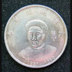 Jeton de la Dynastie des empereurs Qing Daoguang 1821 -1850 Cupronickel 38 mm