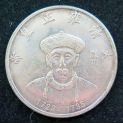 Jeton de la Dynastie des empereurs Qing Yongzhen 1723 - 1735 Cupronickel 38 mm