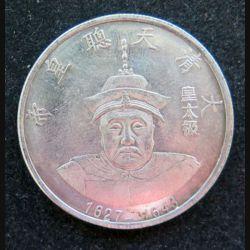 Jeton de la Dynastie des empereurs Qing Hong Taiji 1627 - 1643 Cupronickel 38 mm