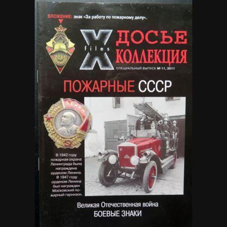 URSS : livret très illustré sur les insignes des unités de pompiers soviétiques (35 pages)