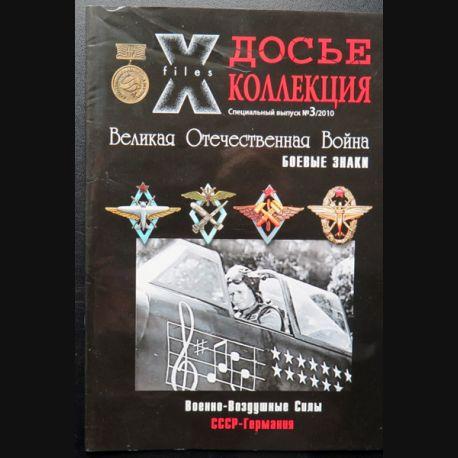 URSS : livret très illustré sur les insignes de l'aviation soviétique et allemande (35 pages)