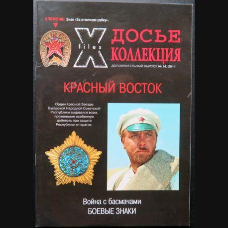 URSS : livret très illustré sur les décorations des républiques asiatiques de l'URSS (35 pages)