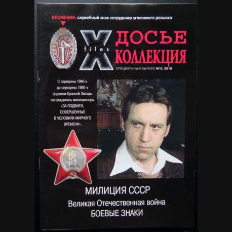 URSS : livret très illustré sur les insignes de la police politique soviétique (35 pages)
