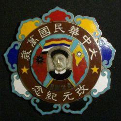 CHINE : Plaque d'un ordre chinois inconnu n° 017 (Copie sur métal en émail)