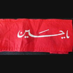 MILITARIA : turban libanais en tissu avec inscription arabe