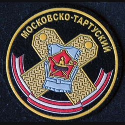 RUSSIE : insigne tissu du 467° centre d'entrainement des gardes russes